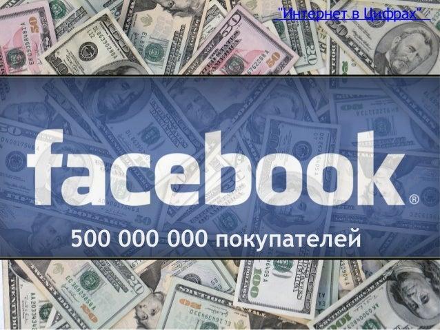 """""""Интернет в Цифрах""""500 000 000 покупателей"""