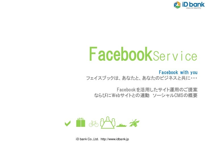 FacebookService                         Facebook with you       フェイスブックは、あなたと、あなたのビジネスと共に・・・       株式会社アクトゼロ              ...