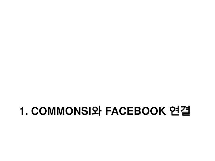 1. COMMONSI와 FACEBOOK 연결