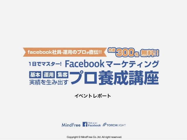 Copyright © MindFree Co.,ltd. All right reserved. イベントレポート