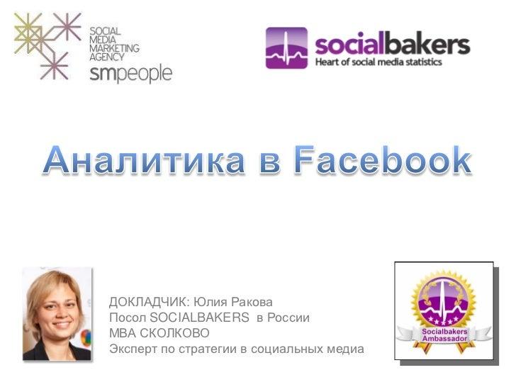 ДОКЛАДЧИК: Юлия РаковаПосол SOCIALBAKERS в РоссииМВА СКОЛКОВОЭксперт по стратегии в социальных медиа