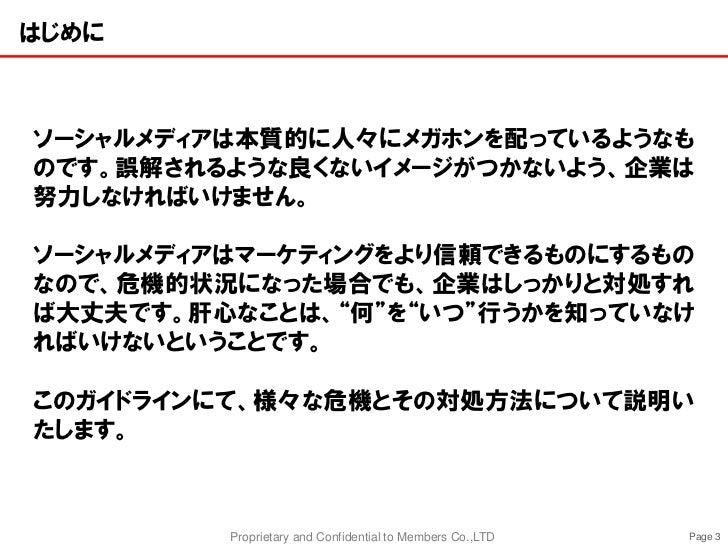 【ソーシャルガイドライン】Facebook危機対応ガイドライン~Social Media Crisis