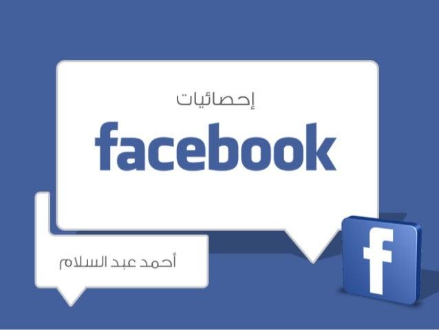 الفيس بوك في ارقام
