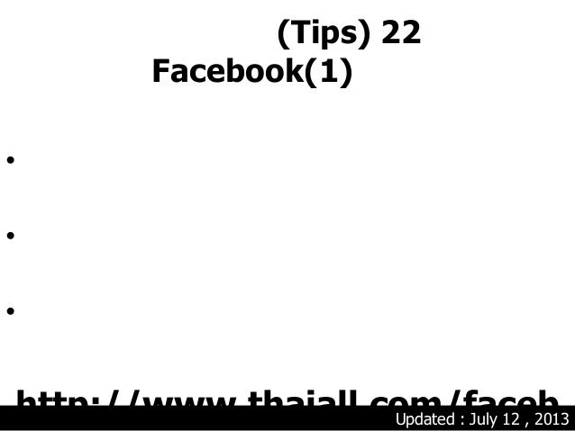 (Tips) 22 Facebook(1) • • • http://www.thaiall.com/facebUpdated : July 12 , 2013