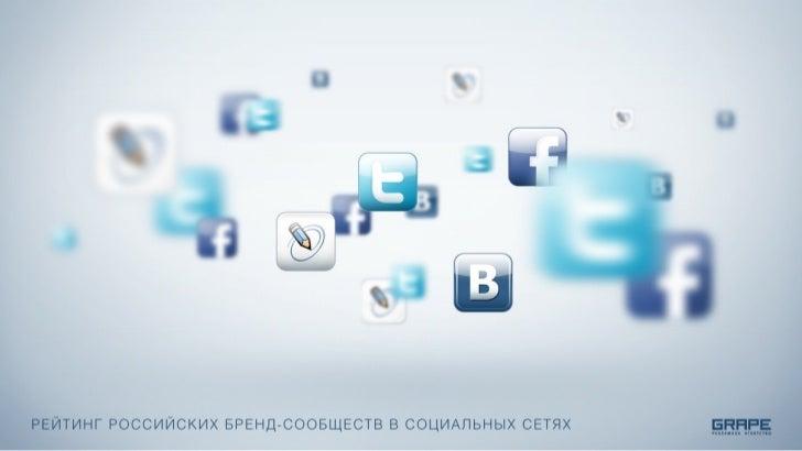 ПредисловиеПеред Вами четверный выпуск рейтинга русскоязычных бренд-сообществ в социальных сетях.Что же изменилось за эти ...