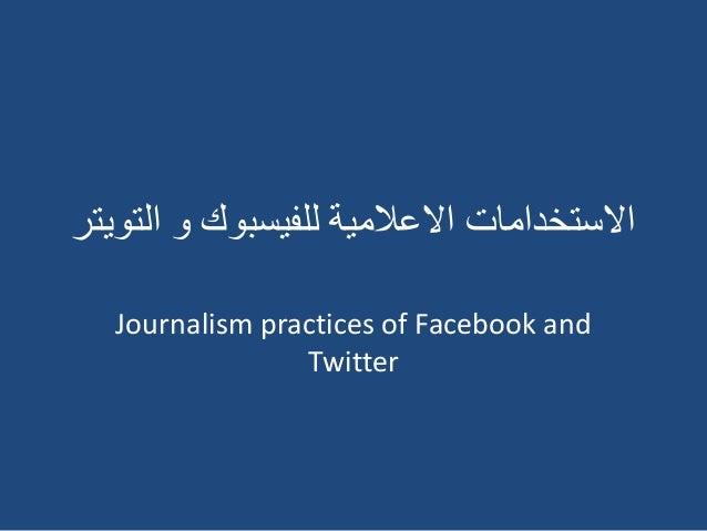 االستخدامات االعالمية للفيسبوك و التويتر   Journalism practices of Facebook and                 Twitter