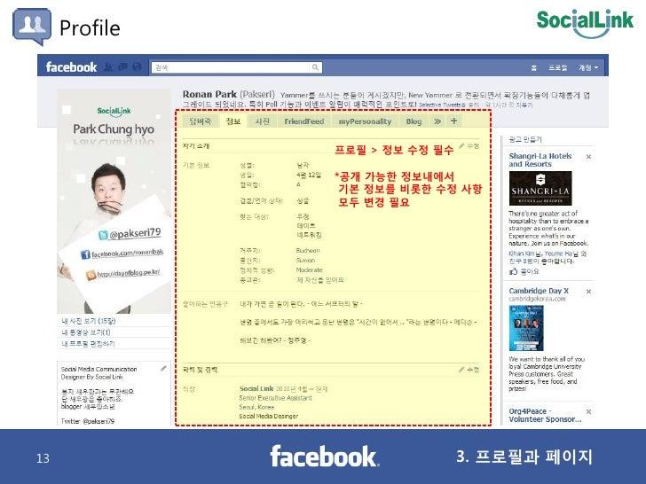 Profile                    프로필 > 정보 수정 필수                 *공개 가능핚 정보내에서                 기본 정보를 비롯핚 수정 사항                 모...