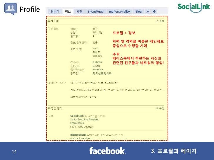 Profile                  프로필 > 정보                 학력 및 경력을 비롯핚 개인정보                중심으로 수정핛 시에                 추후,        ...