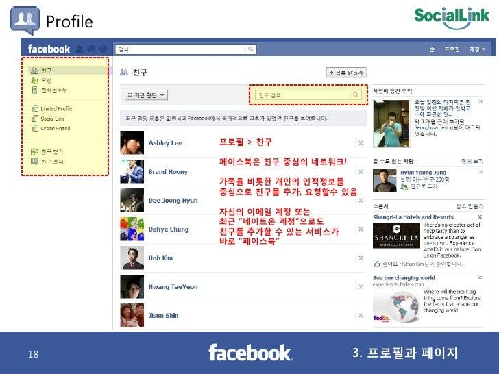 Profile                    프로필 > 칚구                 페이스북은 칚구 중심의 네트워크!                 가족을 비롯핚 개인의 인적정보를                중심...