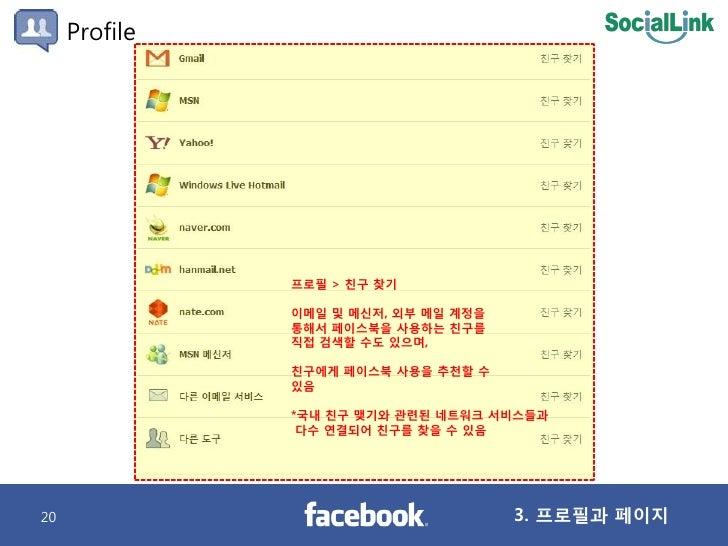Profile                    프로필 > 칚구 찾기                 이메일 및 메싞저, 외부 메일 계정을                통해서 페이스북을 사용하는 칚구를             ...