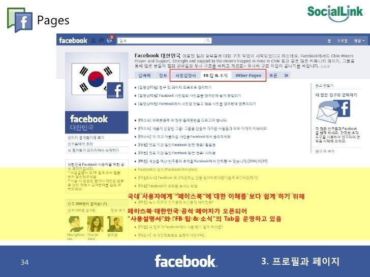 """Pages                  국내 사용자에게 """"페이스북""""에 대핚 이해를 보다 쉽게 하기 위해               페이스북 대핚민국 공식 페이지가 오픈되어              """"사용설명서""""와 """"FB ..."""