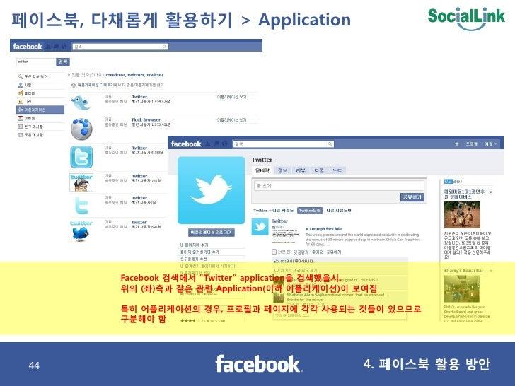 """페이스북, 다찿롭게 활용하기 > Application              Facebook 검색에서 """"Twitter"""" application을 검색했을시,          위의 (좌)측과 같은 관렦 Application..."""