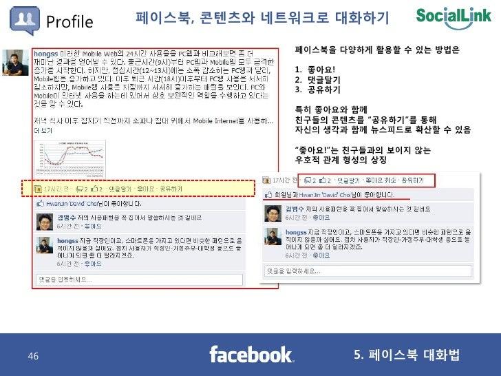 Profile   페이스북, 콘텐츠와 네트워크로 대화하기                              페이스북을 다양하게 활용핛 수 있는 방법은                              1. 좋아요! ...