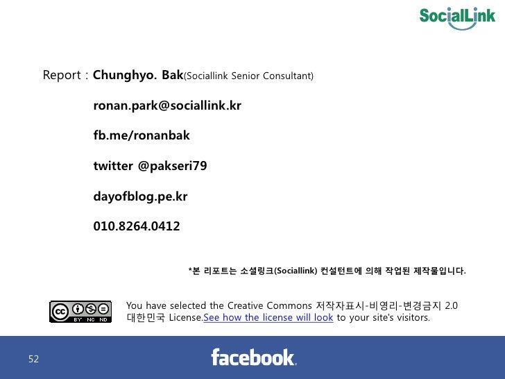 Report : Chunghyo. Bak(Sociallink Senior Consultant)                ronan.park@sociallink.kr                fb.me/ronanbak...