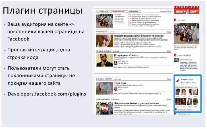 Facebook в России: Итоги 2010 года Slide 12