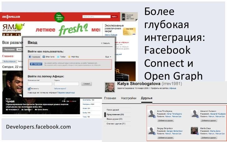 Facebook в России: Итоги 2010 года Slide 14