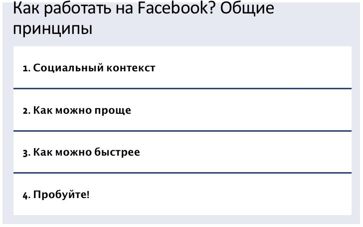 Facebook в России: Итоги 2010 года Slide 19