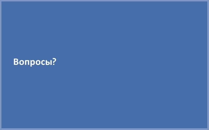 Facebook в России: Итоги 2010 года Slide 21