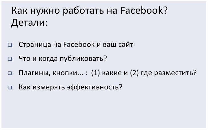 Facebook в России: Итоги 2010 года Slide 7