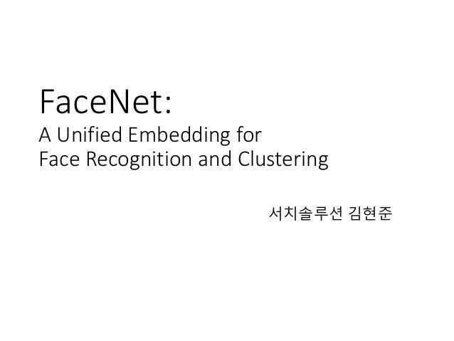 FaceNet: A Unified Embedding for Face Recognition and Clustering 서치솔루션 김현준