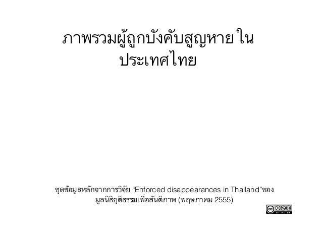 """ภาพรวมผู้ถูกบังคับสูญหายใน ประเทศไทย ชุดข้อมูลหลักจากการวิจัย """"Enforced disappearances in Thailand""""ของ มูลนิธิยุติธรรมเพื่..."""