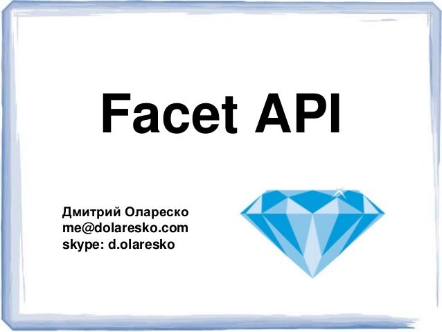 Facet APIДмитрий Оларескоme@dolaresko.comskype: d.olaresko