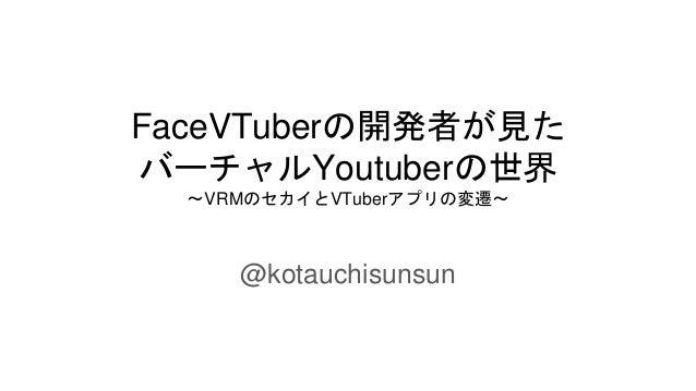 FaceVTuberの開発者が見た バーチャルYoutuberの世界 ~VRMのセカイと