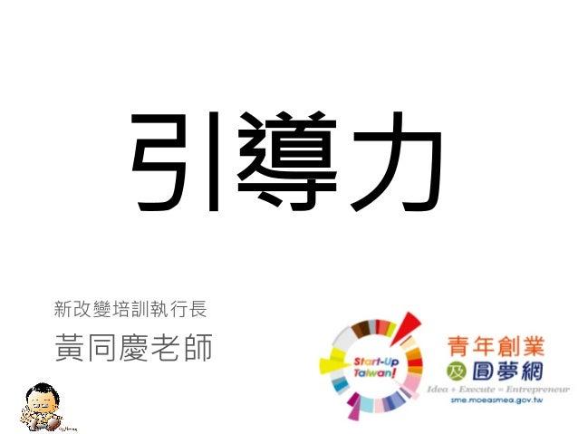 引導力  新改變培訓執行長  黃同慶老師