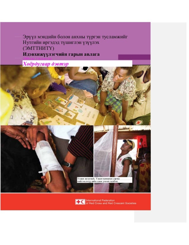 Эрүүл мэндийн болон анхны түргэн тусламжийгНутгийн иргэдэд түшиглэн үзүүлэх(ЭМТТНИТҮ)Идэвхижүүлэгчийн гарын авлага2009 оны...