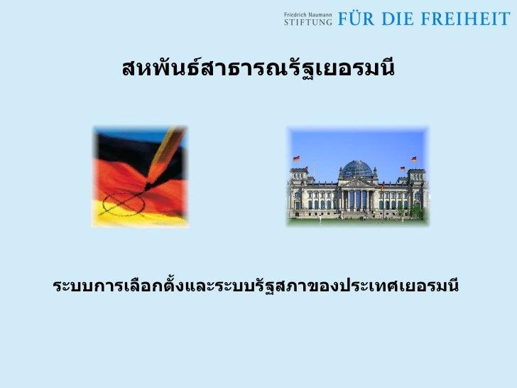 สหพันธ์สาธารณรัฐเยอรมนี <ul><li>ระบบการเลือกตั้งและระบบรัฐสภาของประเทศเยอรมนี </li></ul>