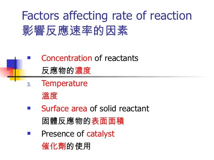 design on rate of reaction Definition of reaction rate, and examples of calculating the average rate of reaction.