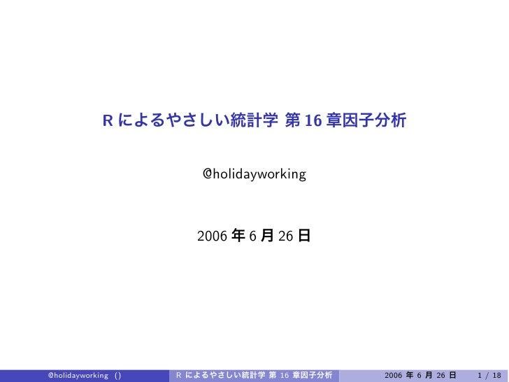 R                           16                            @holidayworking                             2006   6   26     @h...