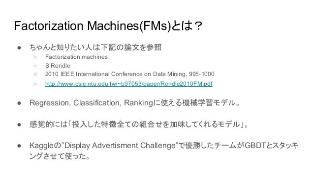 factorization machine