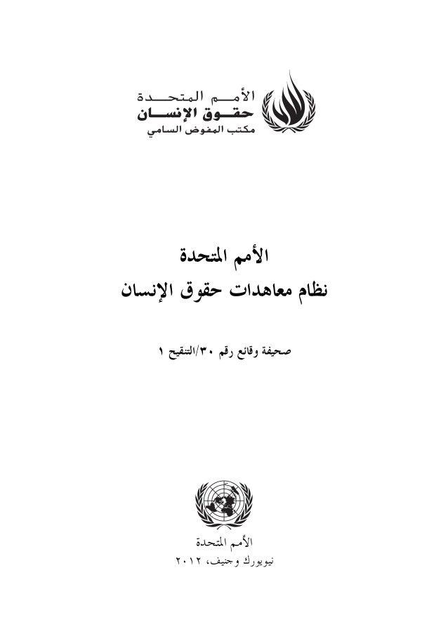 Fact sheet30rev1 arنظام معاهدات حقوق الإنسان Slide 2