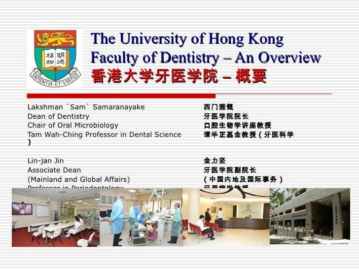 The University of Hong Kong                 Faculty of Dentistry – An Overview                 香港大学牙医学院 – 概要Lakshman `Sam`...