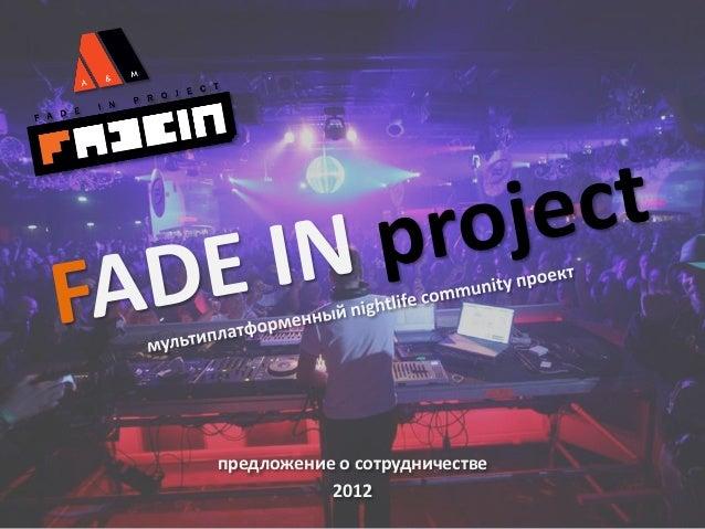 предложение о сотрудничестве           2012
