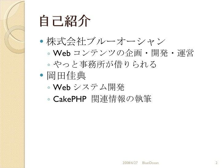 Failure Of Cake PHP Slide 2