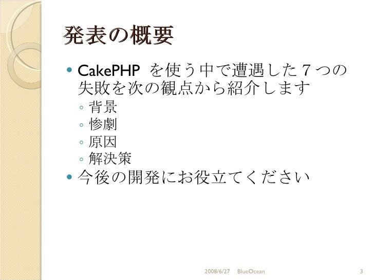 Failure Of Cake PHP Slide 3