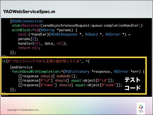 YADWebServiceSpec.m [NSURLConnection stub:@selector(sendAsynchronousRequest:queue:completionHandler:) withBlock:^id(NSAr...