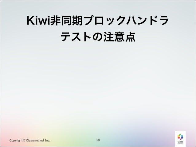 !  Kiwi非同期ブロックハンドラ テストの注意点  Copyright © Classmethod, Inc.  28