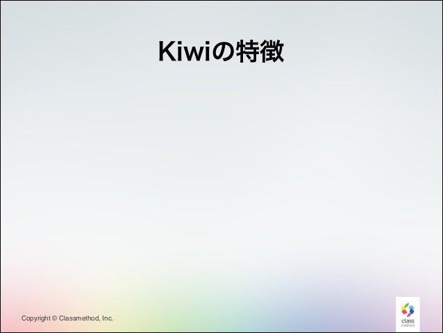 Kiwiの特徴  Copyright © Classmethod, Inc.  8