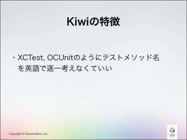 Kiwiの特徴 !  ・XCTest, OCUnitのようにテストメソッド名 を英語で逐一考えなくていい ! !  Copyright © Classmethod, Inc.  9