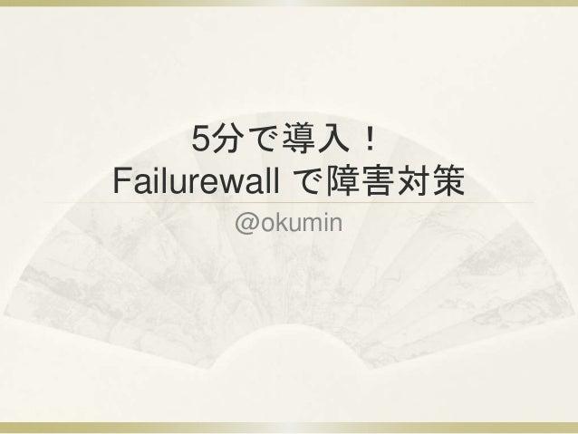 5分で導入! Failurewall で障害対策 @okumin