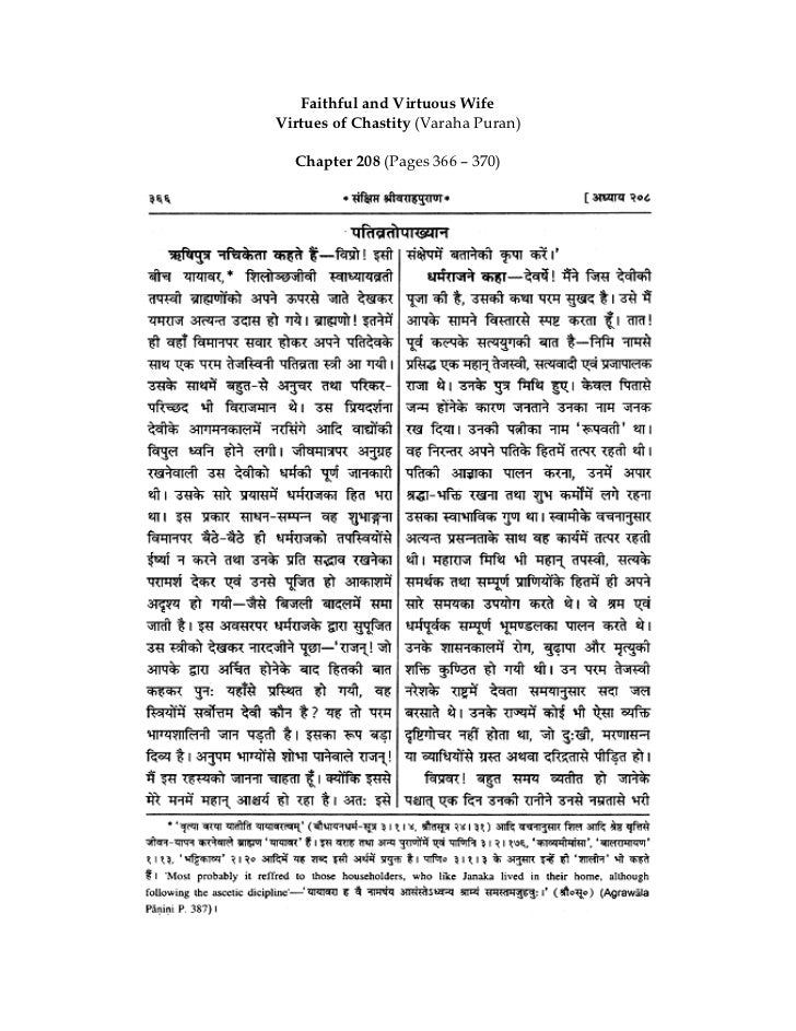Faithful and Virtuous WifeVirtues of Chastity (Varaha Puran)  Chapter 208 (Pages 366 – 370)