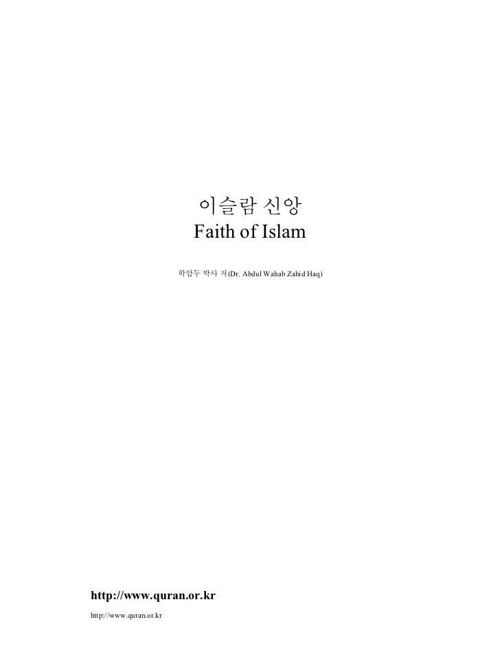 이슬람 신앙                            Faith of Islam                         학압두 박사 저(Dr. Abdul Wahab Zahid Haq)http://www.qur...