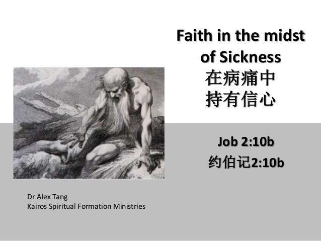 Faith in the midst of Sickness 在病痛中 持有信心 Job 2:10b 约伯记2:10b Dr Alex Tang Kairos Spiritual Formation Ministries