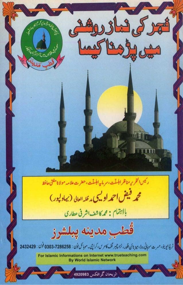 Fajar ki namaz roshni main parhna by faiz ahmad owaisi