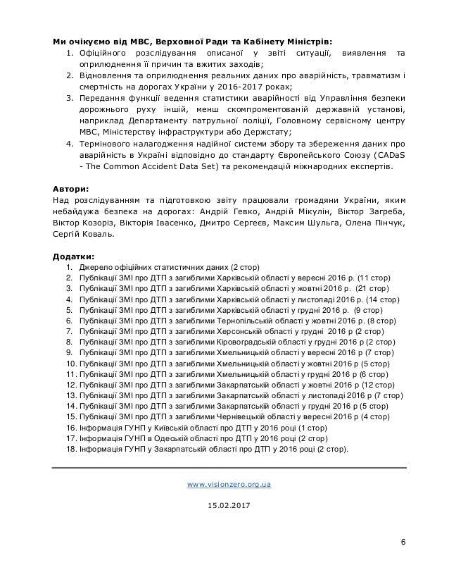 6 Ми очікуємо від МВС, Верховної Ради та Кабінету Міністрів: 1. Офіційного розслідування описаної у звіті ситуації, виявле...