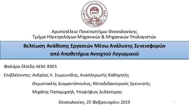 Αριστοτέλειο Πανεπιστήμιο Θεσσαλονίκης Τμήμα Ηλεκτρολόγων Μηχανικών & Μηχανικών Υπολογιστών Βελτίωση Ανάθεσης Εργασιών Μέσ...