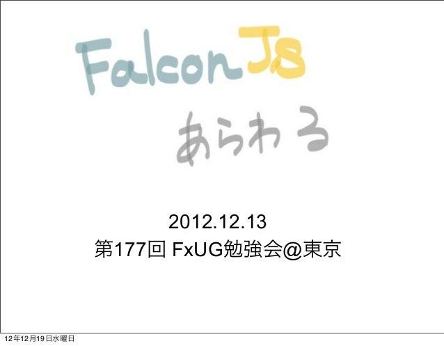 2012.12.13               第177回 FxUG勉強会@東京12年12月19日水曜日